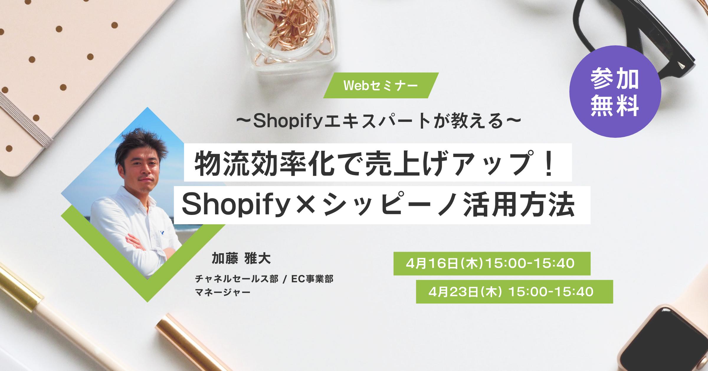 Shopify_webseminar01.png